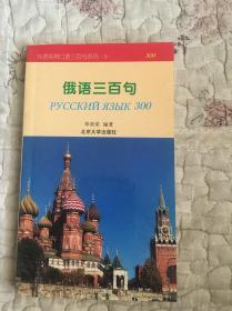 俄语三百句