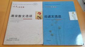 普通高中课程标准实验教科书:语文(选修2、15) 2本出售