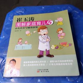 崔玉涛图解家庭育儿5:小儿营养与辅食添加