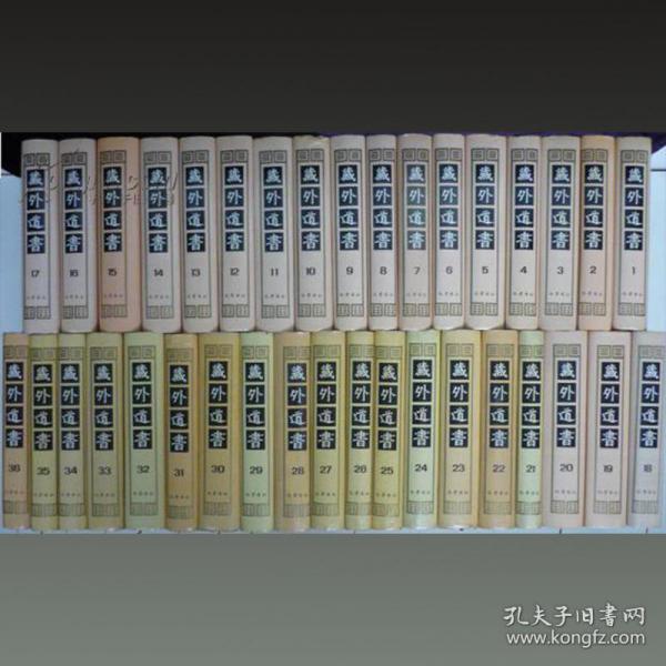 道藏 藏外道书(道教经典丛刊  16开精装 全73册 原箱装)