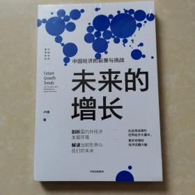 """未来的增长中国经济的前景与挑战""""十四五""""推荐阅读经济书籍卢锋著"""