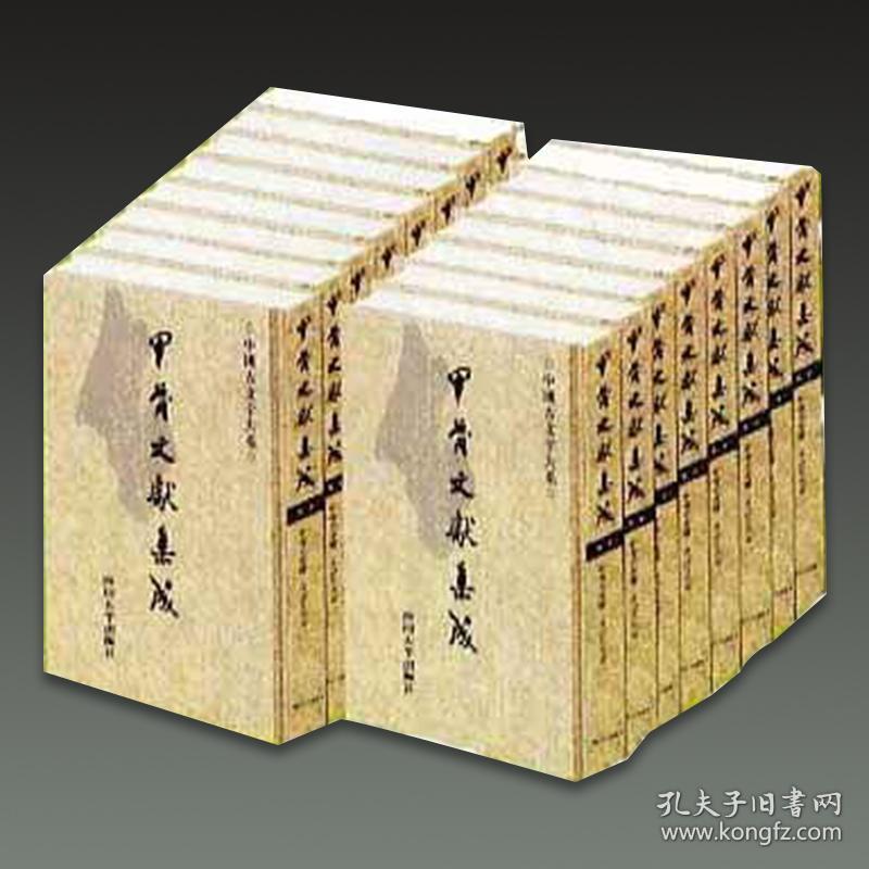 甲骨文献集成(国际版 8开精装 全四十卷 原箱装)