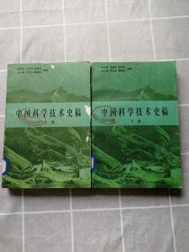 中国科学技术史稿 上下册(馆藏书)