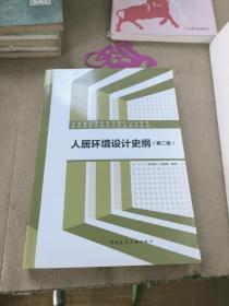 人居环境设计史纲(第二版)