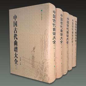 中国古代曲谱大全(16开精装 全五册 详见描述)..