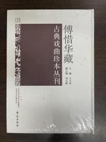 傅惜华藏古典戏曲珍本丛刊 129