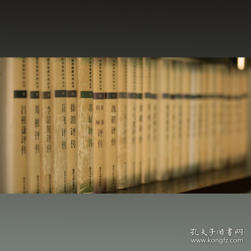 中国思想家评传(典藏版 16开精装 全201册 原箱装)