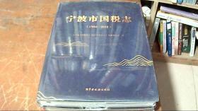宁波市国税志(1994-2018)