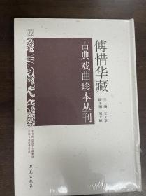 傅惜华藏古典戏曲珍本丛刊 122
