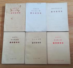 80年代老教参 高级中学 语文  教学参考书【全套6本 85~88年人教版   个别册有少量写划】