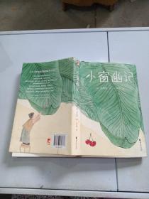 中国古典生活美学四书:小窗幽记