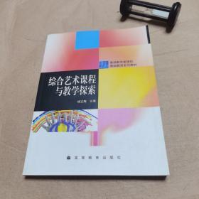 综合艺术课程与教学探索(书配盘)