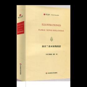 新霍兰迪亚植物图谱(寰宇文献 16开精装 全一册 拉丁文)