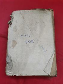 文革时期的一本中医兽医书