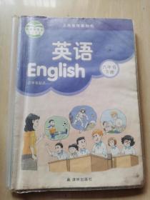 义务教育教科书.英语六年级下册