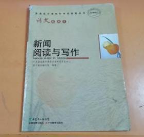 普通高中课程标准实验教科书:语文(选修8)新闻阅读与写作