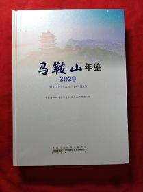 马鞍山年鉴2020(16开精装,未拆封!)