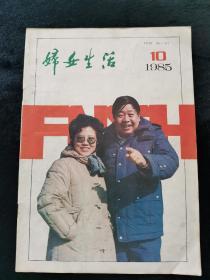 妇女生活1985年第10期马季专题
