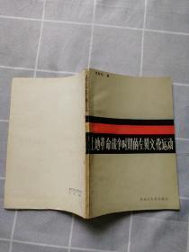 土地革命战争时期的左翼文化运动 签名赠本