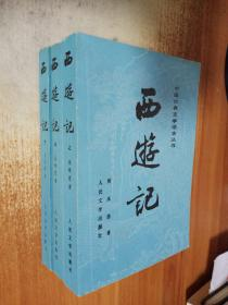 中国古典文学读本丛书 西游记 上中下