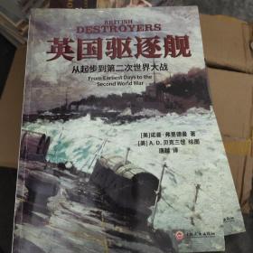 英国驱逐舰:从起步到第二次世界大战