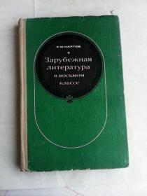 Зарубежная литература   (  в восьмом   классе   )   俄文原版精装    外国文学(八年级读本)