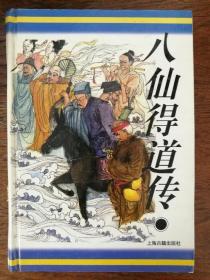 八仙得道传:十大古典神怪小说