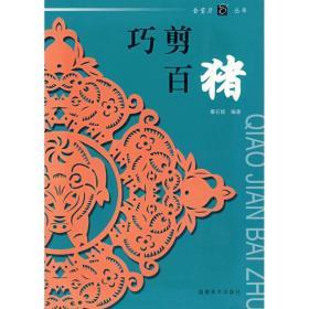 【正版新书】巧剪百猪秦石蛟9787539317380福建美术出版社