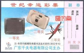 彩票:广东千夫电器有限公司【世纪幸运彩票】带副券,全新品,票背-彩票说明。