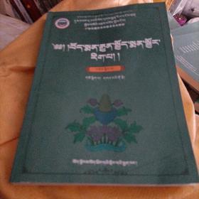 常用藏药配方学藏文