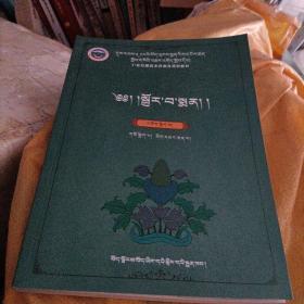藏药药理学藏文