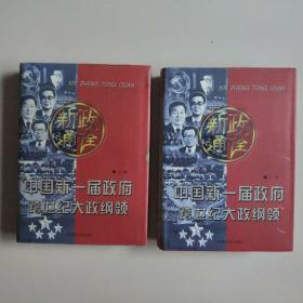 新政通诠:中国新一届政府跨世纪大政纲领(原包装箱全新上下册精装)