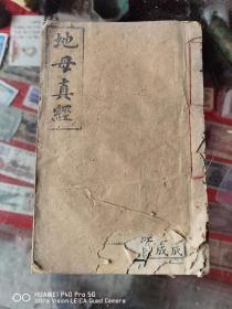 光绪九年木刻地母真经,一本齐21x13.5cm
