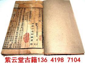 【明】吴琨,中医文献【黄帝内经 】卷13  #5587