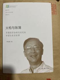 火枪与账簿:早期经济全球化时代的中国与东亚世界 精装 一版一印ktg9 上1
