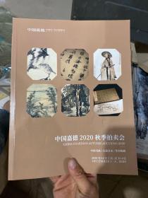 中国嘉德 2020秋季拍卖会