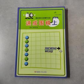 初级篇-速成围棋(上)