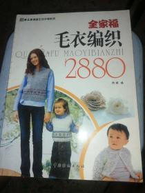 全家福毛衣编织2880