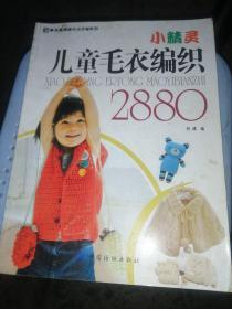小精灵儿童毛衣编织2880
