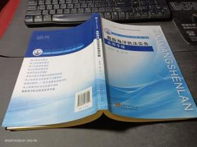 最新海洋执法实务实用手册/走向深蓝海上执法系列   无字迹