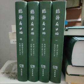 能静居日记(全四册)