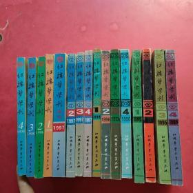 红楼梦学刊 1995、1996、1997、1998年  16册合售