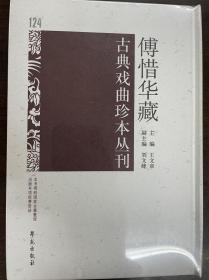 傅惜华藏古典戏曲珍本丛刊 124