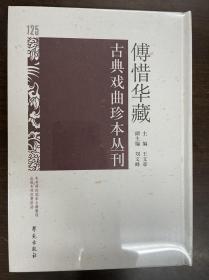 傅惜华藏古典戏曲珍本丛刊 125