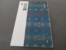中国法书选24 高贞碑  二玄社
