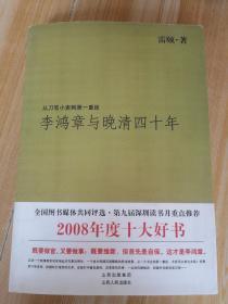 李鸿章与晚清四十年