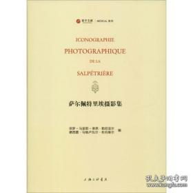 萨尔佩特里埃摄影集(寰宇文献 16开精装 全一册 法文)