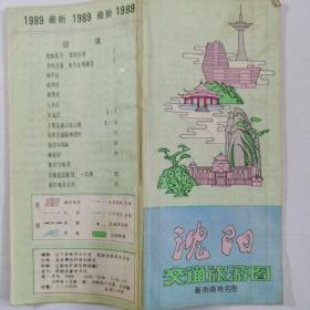 沈阳交通旅游图新街路地名图
