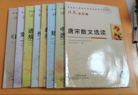 普通高中课程标准实验教科书:语文(选修2、4、5、8、9、11-13) 8本出售
