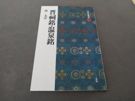 中国法书选36 晋祠铭.温泉铭    一版一印